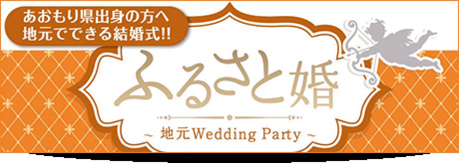 地元 Wedding Party 「ふるさと婚」のおしらせ