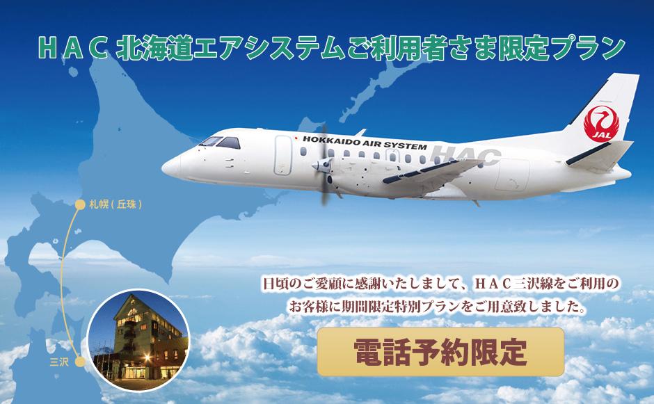 HAC 北海道エアシステムご利用者さま限定プラン