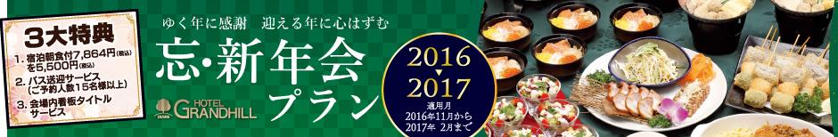 2016-2017忘・新年会プラン