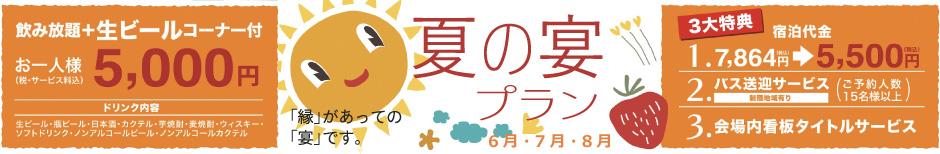 2017 夏の宴プラン
