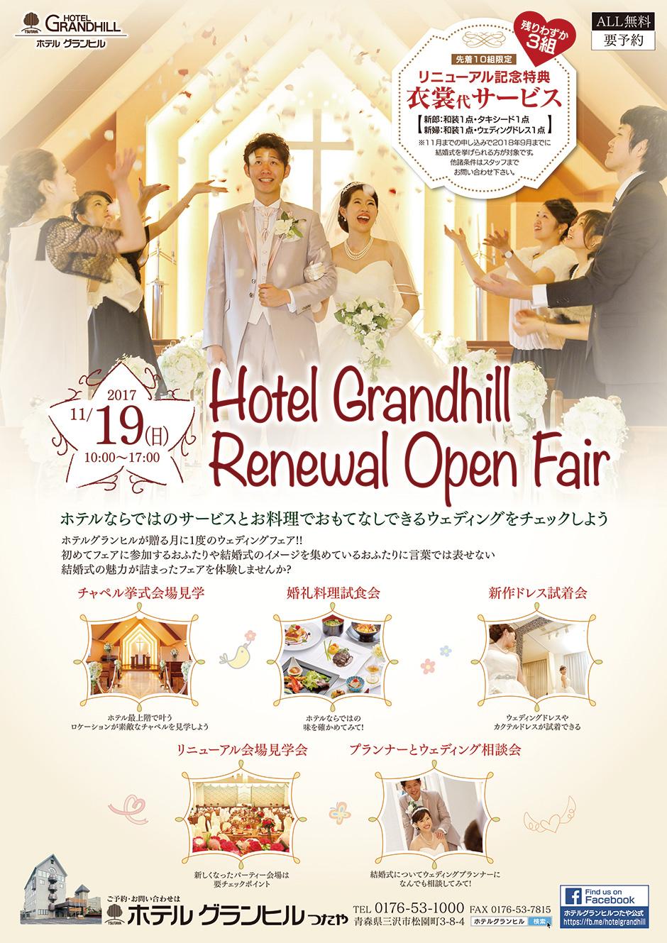ホテルグランヒル リニューアル オープンフェア